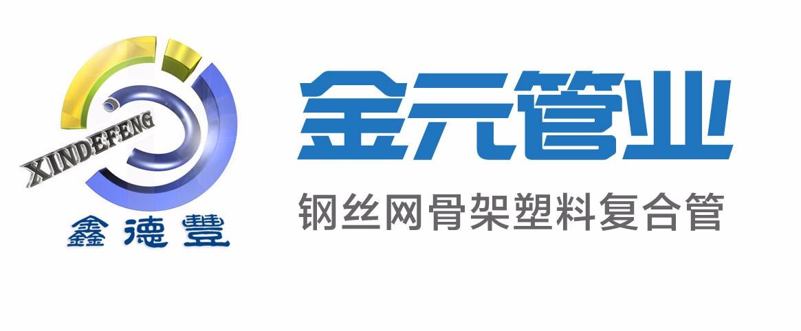 四川金元管业有限公司