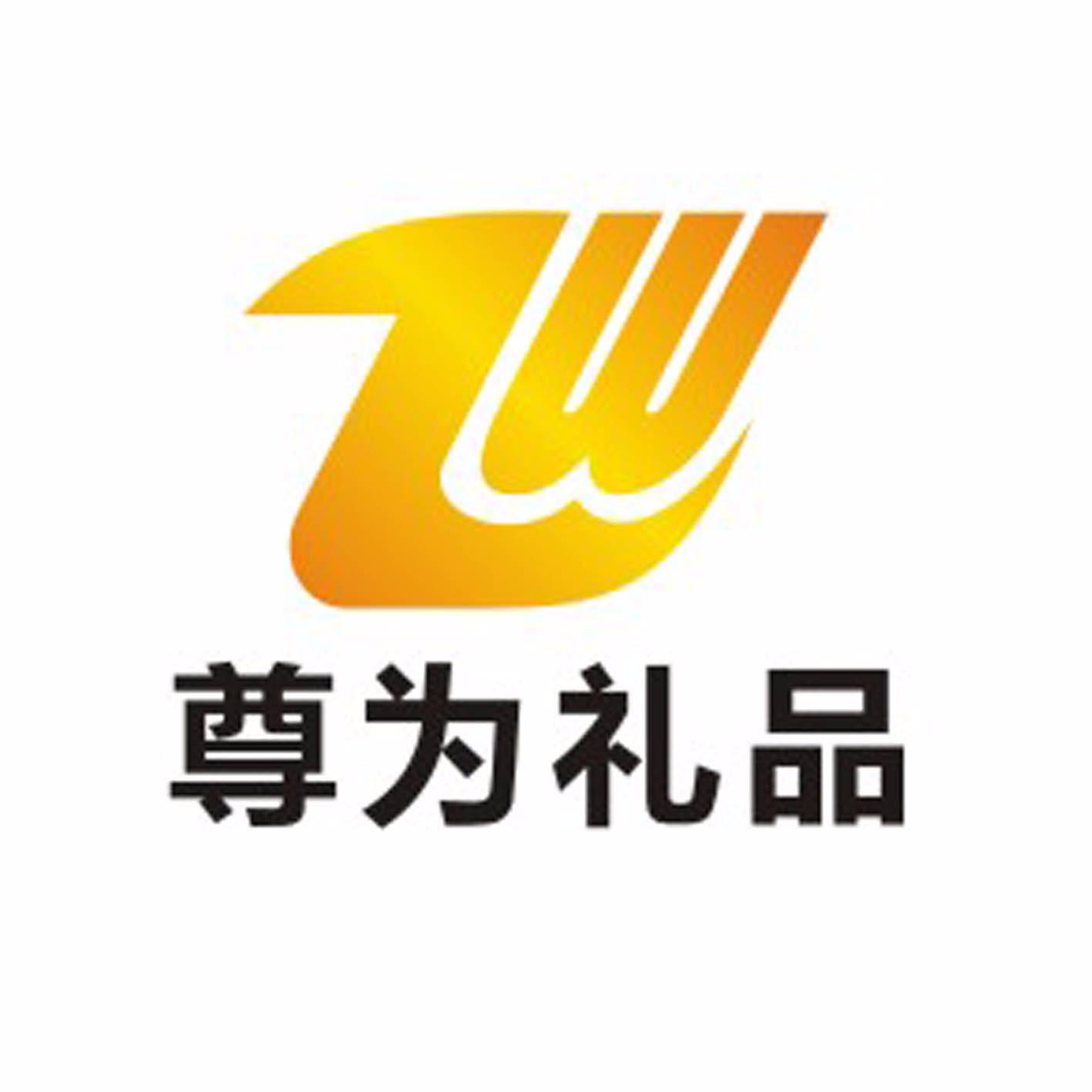 广州尊为贸易有限公司