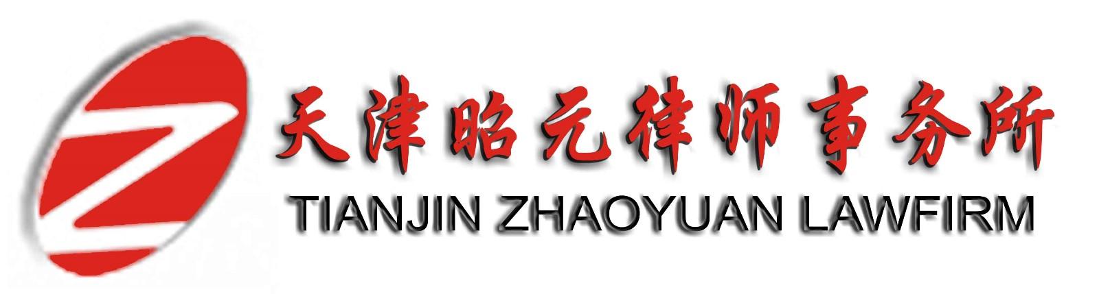 天津昭元律师事务所