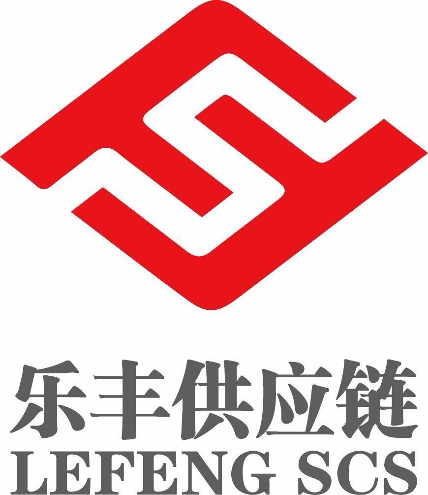 广州乐丰国际供应链有限公司