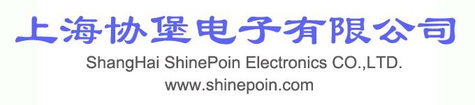 上海协堡电子有限公司