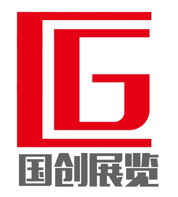河南国创展览展示有限公司