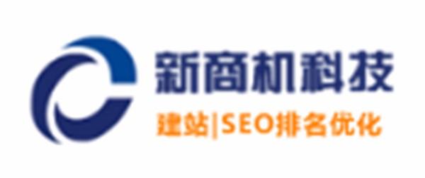 深圳市新商机科技有限公司