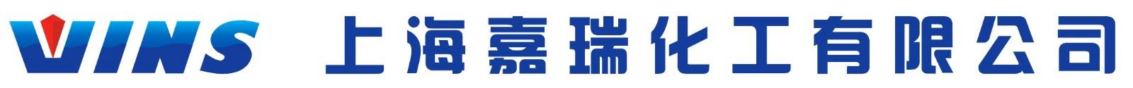 上海嘉瑞化工有限公司