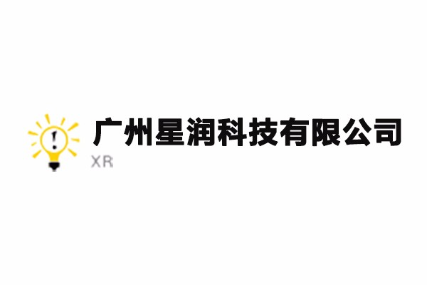 广州星润科技有限公司