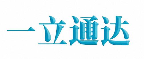 深圳一立通达国际物流有限公司