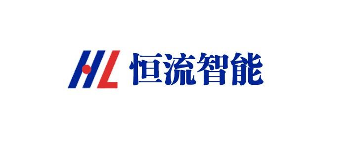 南京恒流智能科技有限公司