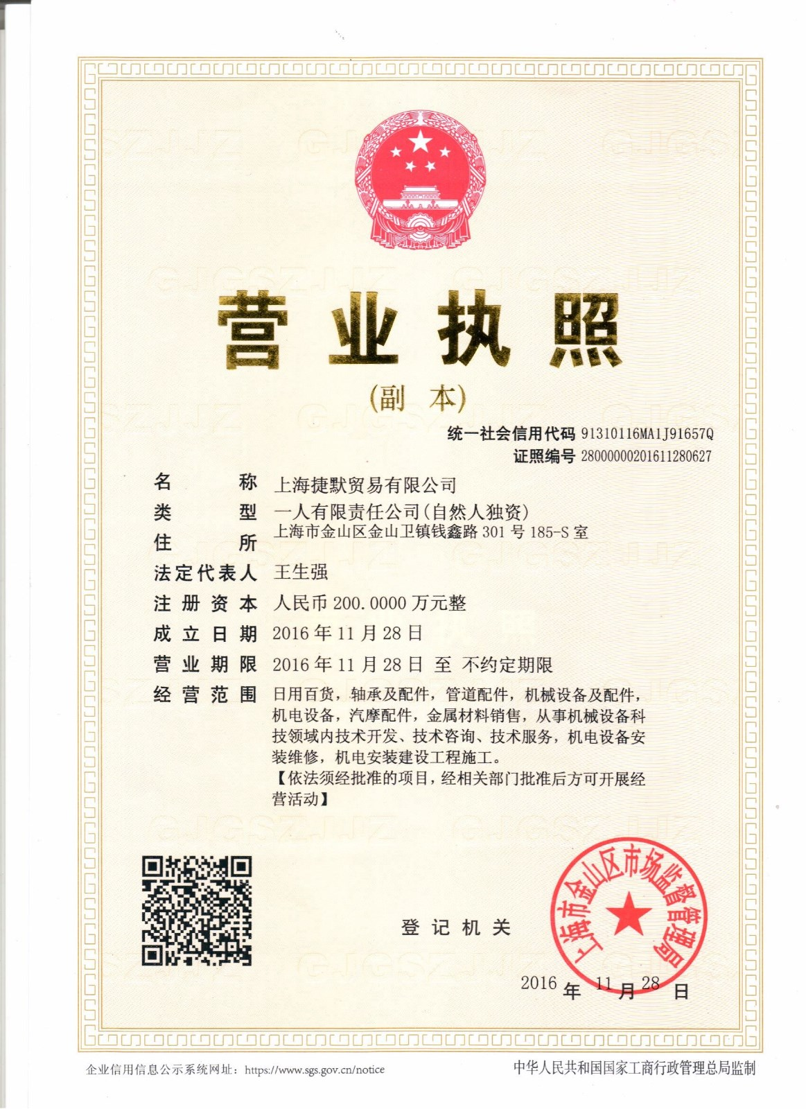 上海捷默贸易有限公司