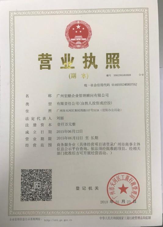广州宏酷企业管理顾问有限公司