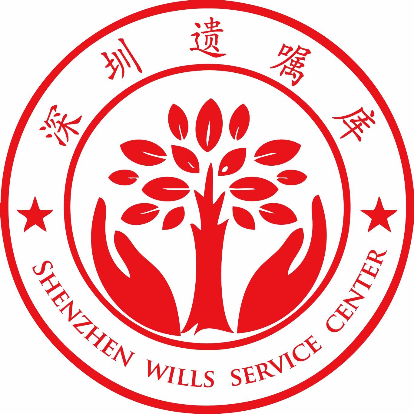 深圳市幸福和谐继承服务中心