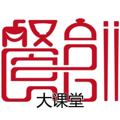 山东餐创大课堂餐饮管理有限公司