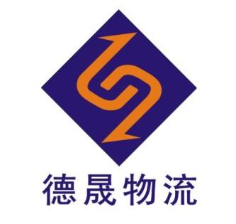 广州德晟物流服务有限公司