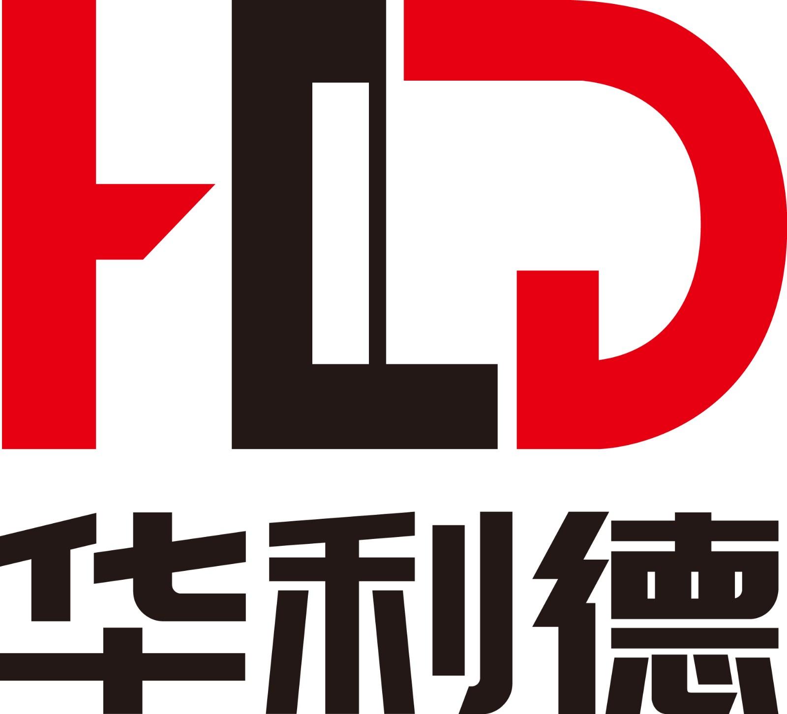 肇庆市高要区华利德五金科技有限公司