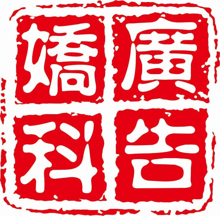 上海娇科广告有限公司