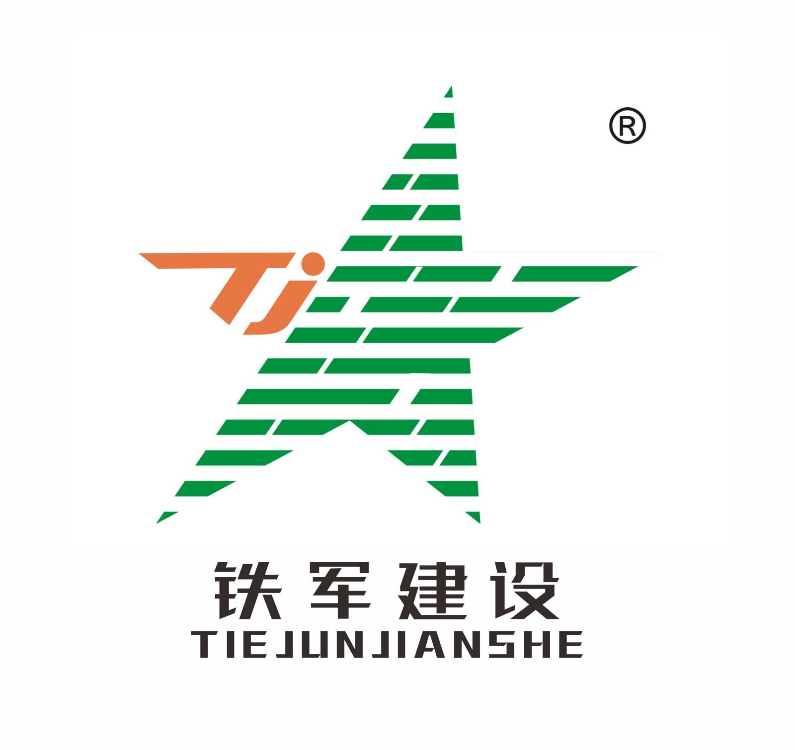 湖南铁军工程建设有限公司