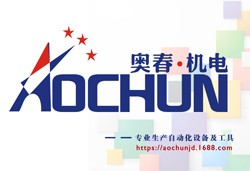 深圳市奥春机电科技有限公司