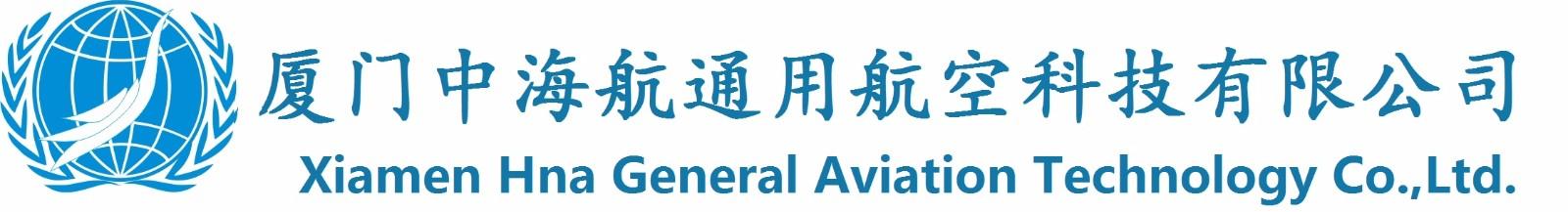 厦门中海航通用航空科技有限公司