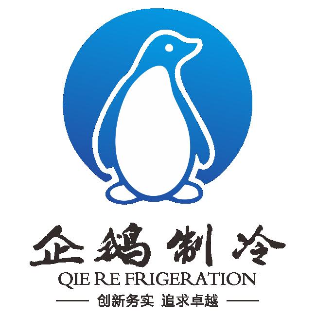 郑州企鹅制冷设备有限公司