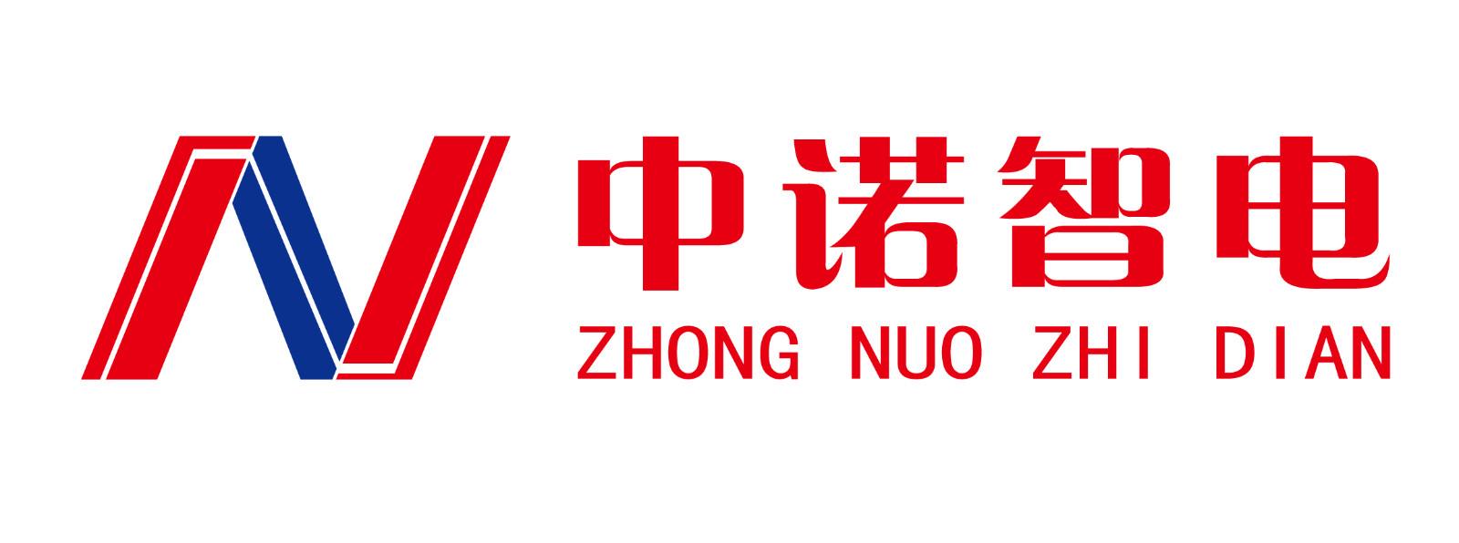 北京中诺智电科技有限公司