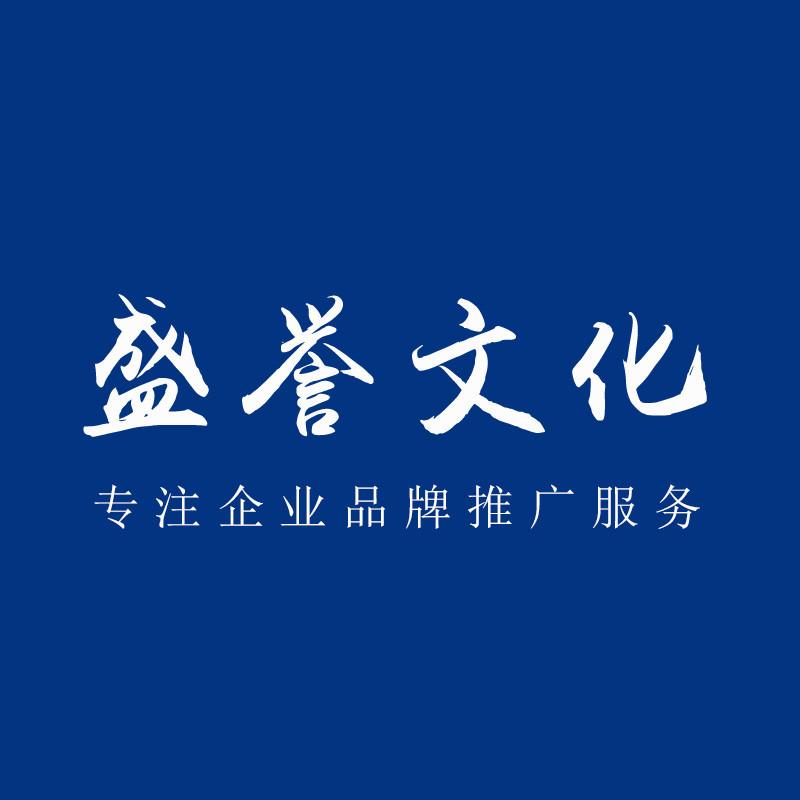 盛誉文化传播深圳有限公司