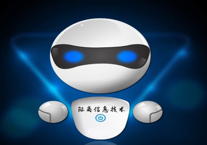 上海际商信息技术有限公司