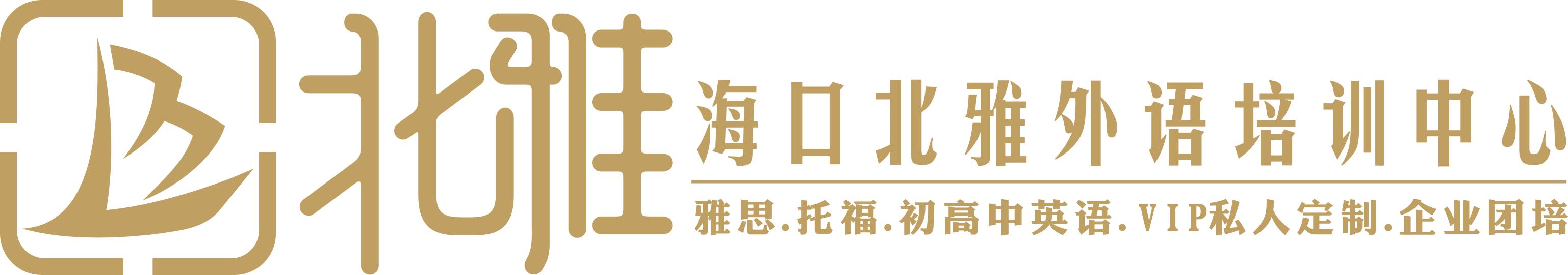 海口北雅外语培训中心