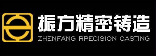 东港市振方精密铸造有限公司
