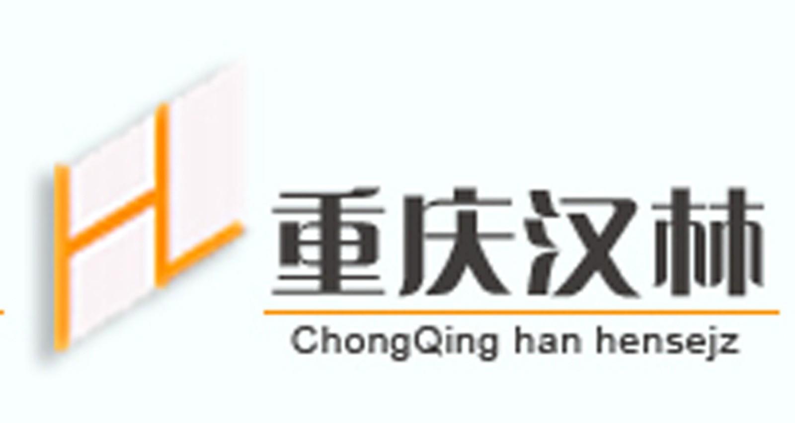 重庆汉林建筑装饰材料有限公司