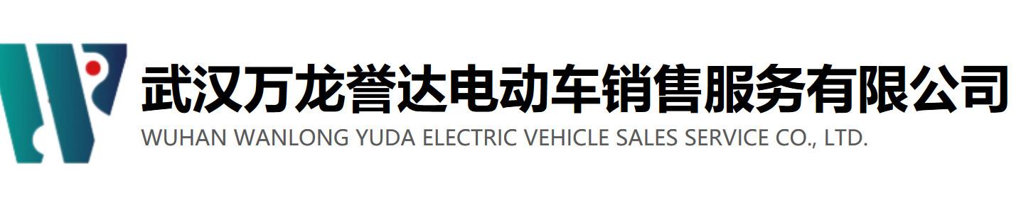 武汉万龙誉达电动车销售服务有限公司