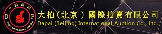 大拍(北京)国际拍卖有限公司