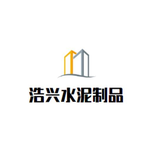 鼎湖区浩兴水泥制品经营部