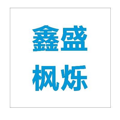 北京鑫盛枫烁商贸有限公司