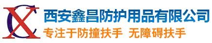 西安鑫昌防护用品有限公司