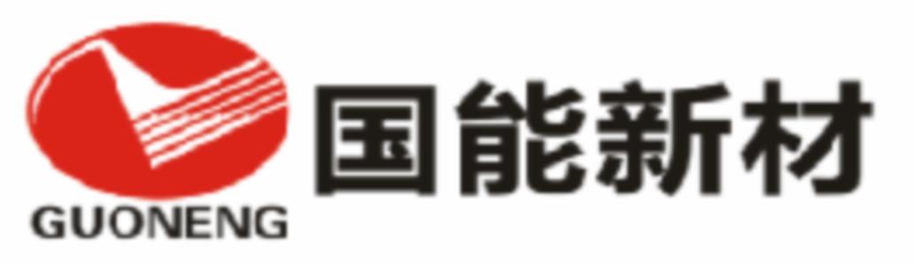 珠海国能新材料股份有限公司