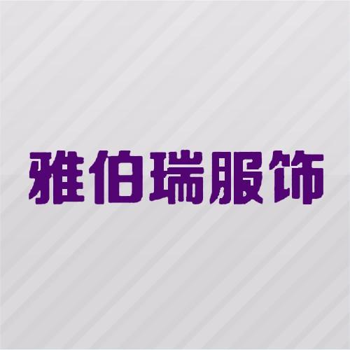 张家港市雅伯瑞服饰有限公司