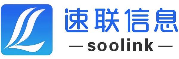 广州速联信息技术有限公司
