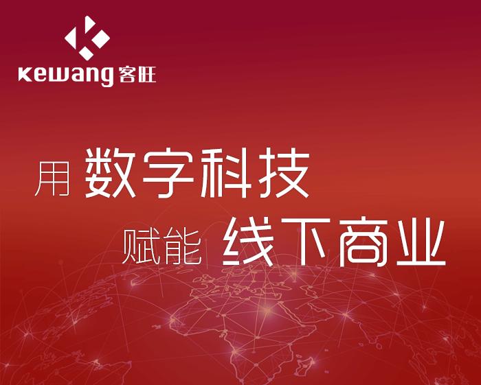 深圳客旺信息技术有限公司