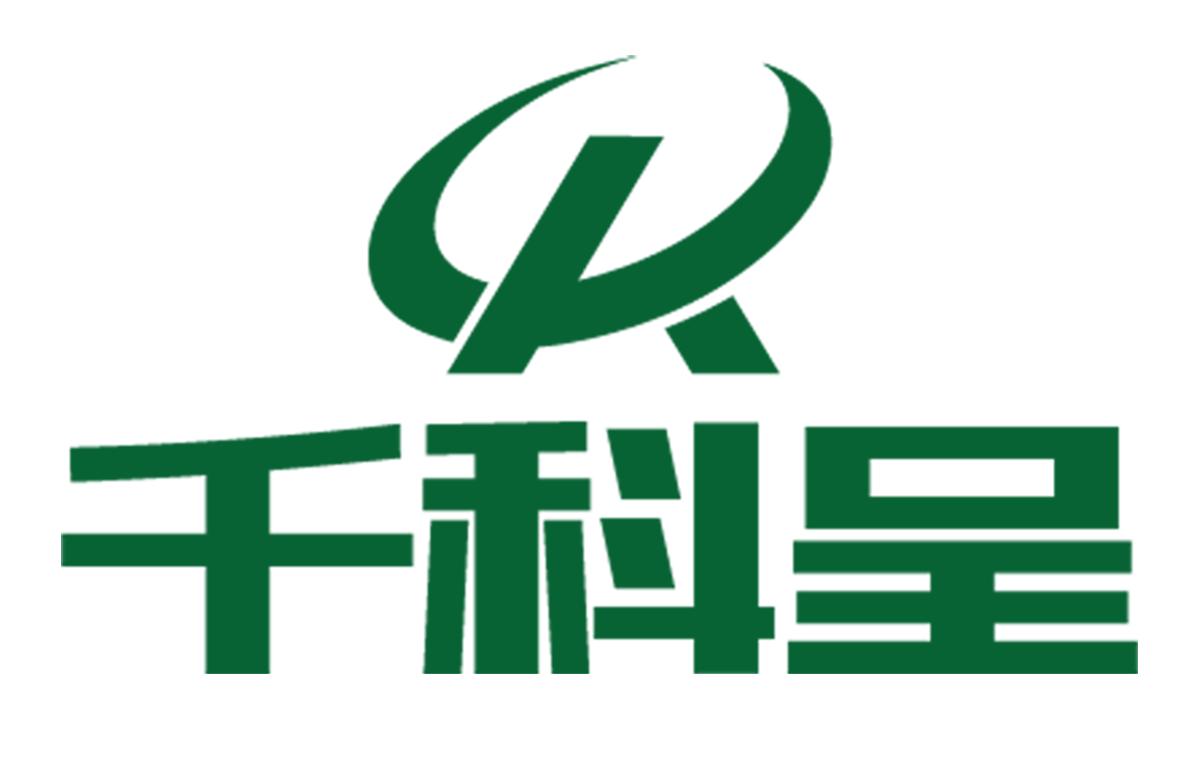 广州千科呈环保科技有限公司