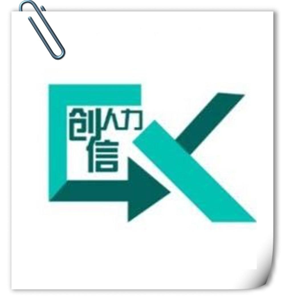 创信人力资源服务(辽宁)有限公司