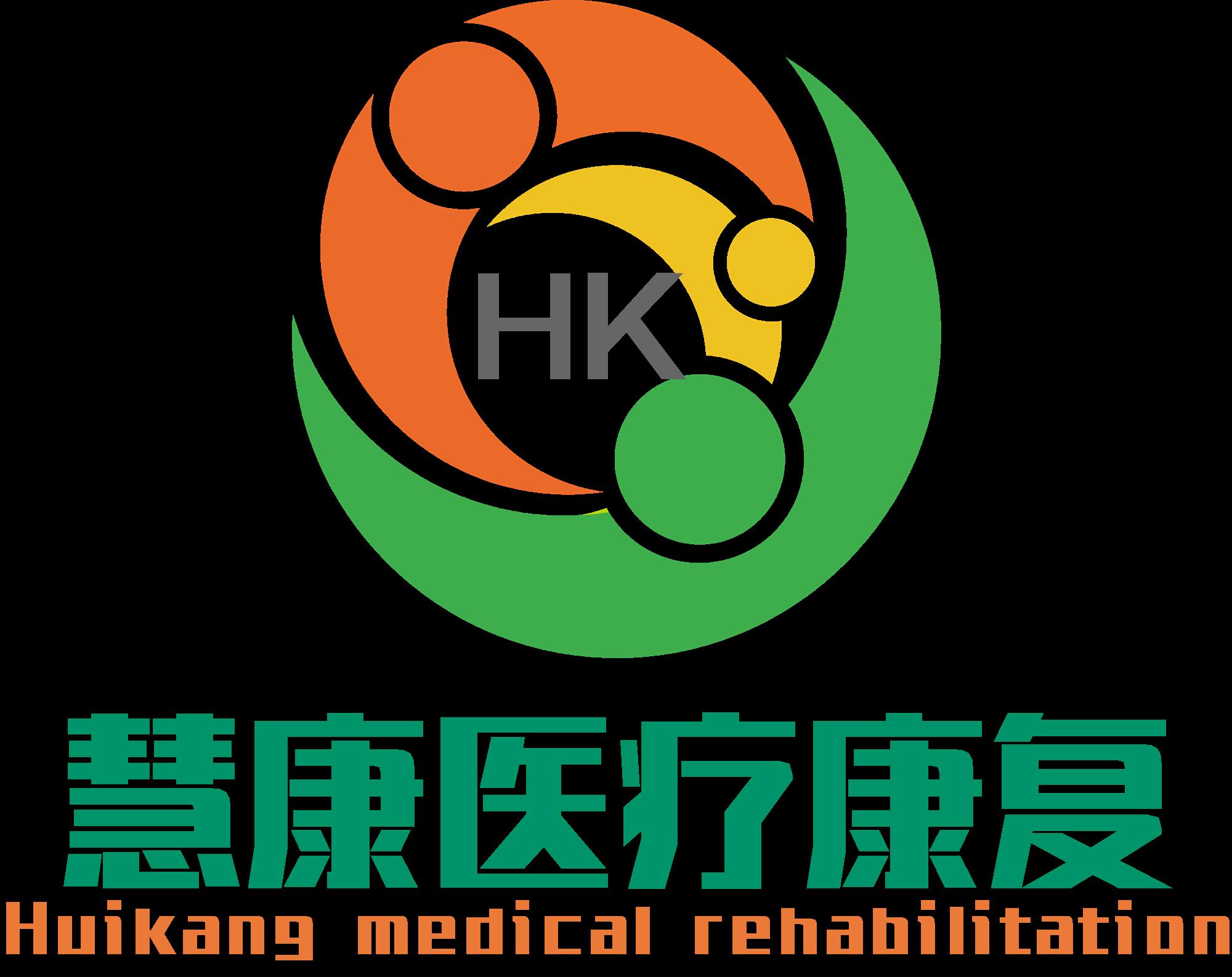 深圳慧康医疗康复设备有限公司