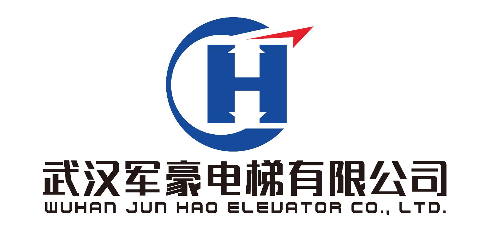 武汉军豪电梯有限公司
