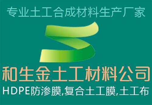 重庆和生金土工合成材料有限公司