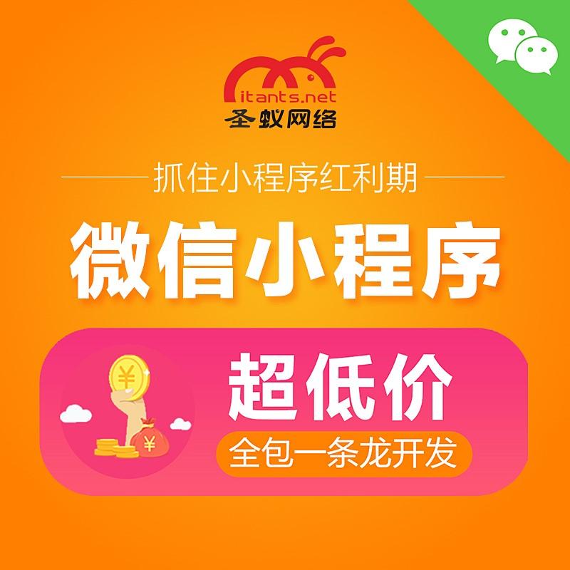 营销小程序开发-高端广告设计公司-东莞市圣蚁网络有限公司