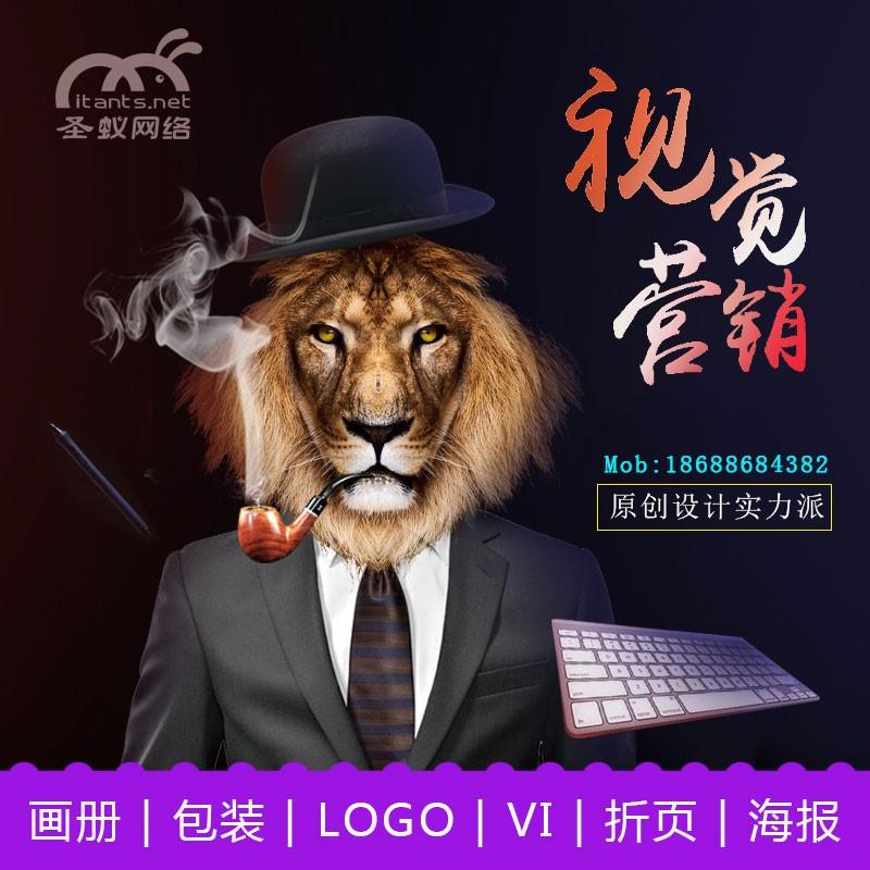优质高端广告设计 平面设计网站开发定制厂家直销 微商城