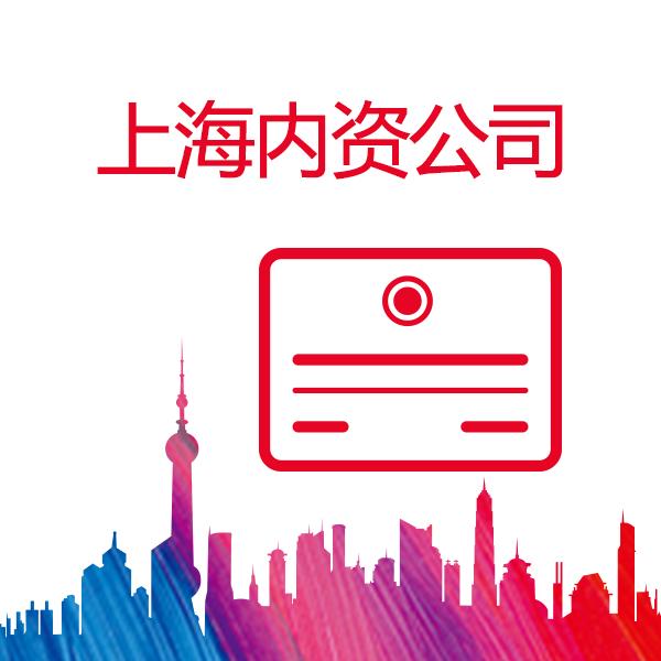 公司注册流程_上海公司注销_上海优开信息科技有限公司