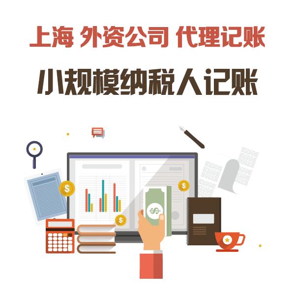 小规模企业代理记账价格 代办公司注销 上海优开信息科技有限公司