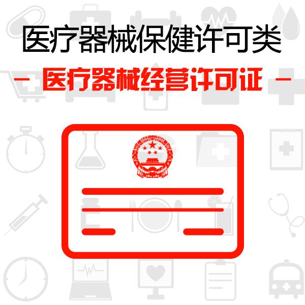 医疗器械公司需要哪些材料/代理记账价格/上海优开信息科技有限公司