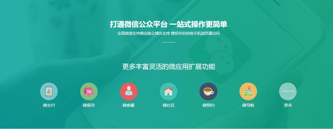 提供微信公众号开发联系电话_95供求网