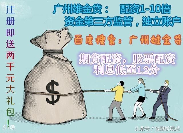 广东期货 商品期货配资公司 广州雄金贷科技有限公司