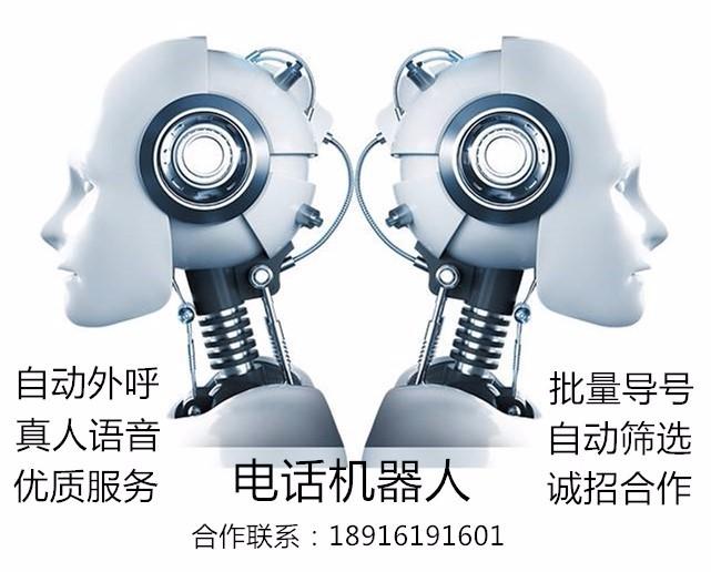 金融电话机器人/智能外呼机器人催收/上海巨希网络科技有限公司